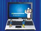 蚌埠市蚌山区电脑维修万达电脑维修宝龙上门维修电脑
