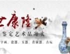 新加坡环球拍卖公司交易名人字画价格