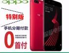 OPPO专卖店 新款R11S 分期付款 零首付 支持花呗套钱