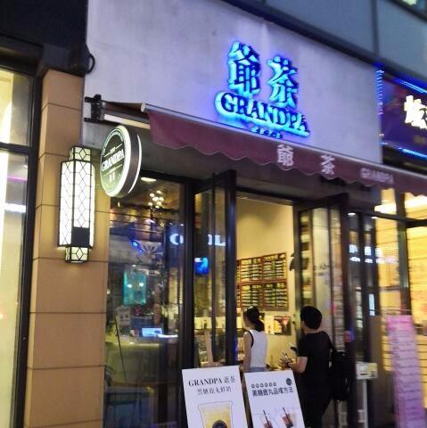 和喜茶齐名的茶饮品牌 台湾爷茶加盟费多少?