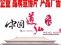 广州企业宣传片 广告片 形象片 产品摄影 视频制作