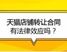 华北地区珠宝/首饰R标专卖店多类目天猫网店出售