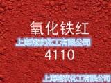 4110铁红拜耳乐合成氧化铁颜料铁红4110免费试样