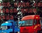 货车运输,货车拉货,货车出租,挖机运输,机械设备运输