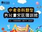 七宝初中语文作文辅导 七宝初中晚托怎么收费