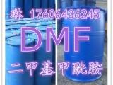 山东DMF价格 锦州DMF价格 淄博DMF价格