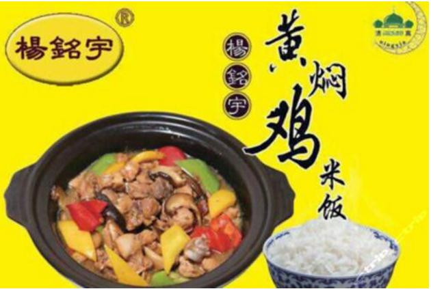 杨铭宇黄焖鸡米饭加盟费用/加盟流程