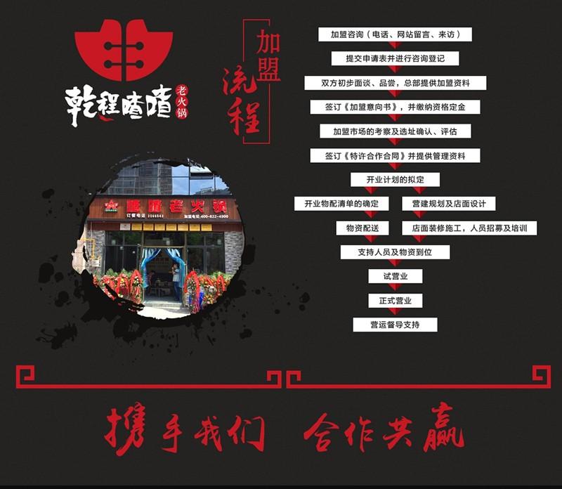 重庆乾程喳喳老火锅-全球加盟网_06.jpg