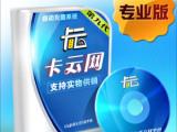 惠州市惠阳区秋长速度达第十代自动充值软件500元终身代理专业版