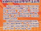 艾尚Dong运动瘦身养生会所(私人教练)