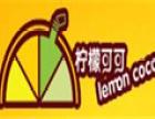 柠檬可可饮品加盟