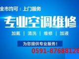 福州空调维修清洗保养加氨24小时附近中央空调服务
