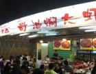 松哥油焖大虾加盟