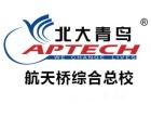 北京计算机电脑培训-北京IT互联网培训-北京人工智能高薪培训