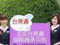 台湾商务医美签证申请自由行入台证