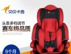 汽车儿童安全座椅9个月12岁 省内包邮