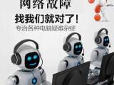 武漢青山區附近維修電腦公司 專業電腦維修檢測 免費上門