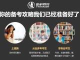 上海在职研究生考研 研究生学历 考研辅导培训