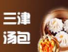 三津汤包加盟