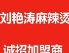 哈尔滨刘艳涛 麻辣烫加盟 无须经验 免费技术培训