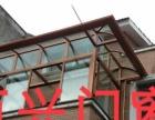 黄师傅三门承接不锈钢阳光房防盗窗纱窗铝合金等业务