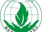 湖南省环境治理行业协会招募分理会