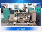 深圳工厂设备高价回收!废旧金属回收!电线电缆回收!