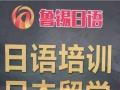 淄博日本留学机构**鲁锡,课程全,项目广,性价比高