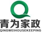 闵行古梅罗阳家政公司 高端母婴护理
