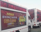湖州吴兴广告车出租,南浔织里LED广告出租