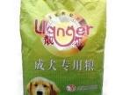 威海犬粮批发-靓尔犬粮40斤140元