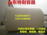 德州批发30吨PE塑料桶30T化工储罐储水罐30方环保水箱