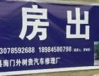 开阳 开阳县南门桥旁 树贵汽修厂厂房 600平米