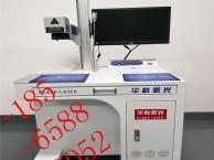 深圳不锈钢激光打标机塑胶镭雕机移动电源数据线镭射机
