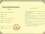 北京房山轉讓建委資質費用