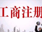 全惠州专业代理公司注册 变更,代理营业执照,代理记账报税