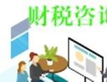 北京延庆代理记账公司-跨区迁所-变更解异常-一站式服务