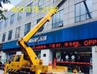 仙桃厂房建设24米高空车出租,宜昌18米路灯维修车出租