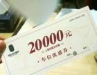 低价转让建业一号城邦价值2万元车位优惠券一张!