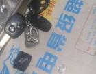 如意开发区开锁换锁修锁·汽车开锁·蓝牙卡生产制作