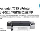 hp795绘图仪特价促销惠普大幅面绘图仪维修中心
