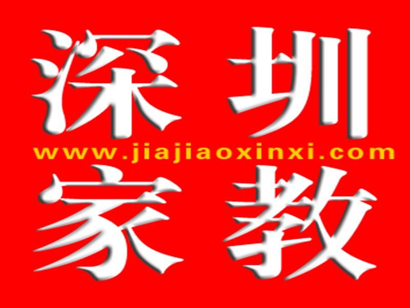 深圳罗湖小学全科家教上门补习可试课包满意