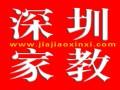 深圳优秀教师一对一上门家教,可试课包满意-深圳家教信息网
