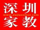 深圳家教老师一对一上门家教辅导补习可试课包满意