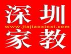 深圳家教一对一上门补习可试课包满意放心选择