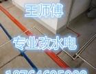 潍坊王师傅专业20年水电暖设计、安装、改造