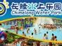 广州番禺长隆水上乐园 一天