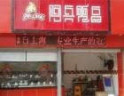 上海阿兵鸭品加盟 阿兵鸭品熟食加盟费多少