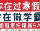 淮安朗阁外语培训中心寒假班名额有限,赶紧来报名!