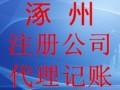 涿州注册公司 税务登记服务